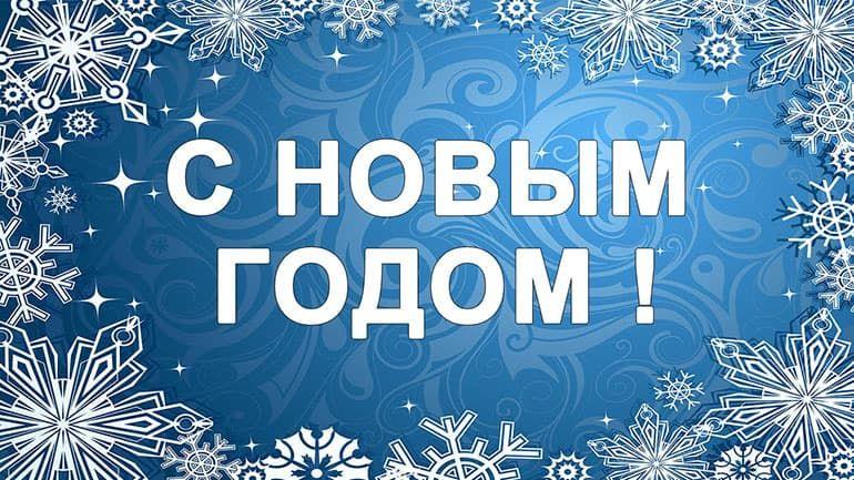 pozdravleniya-s-novym-2019-godom