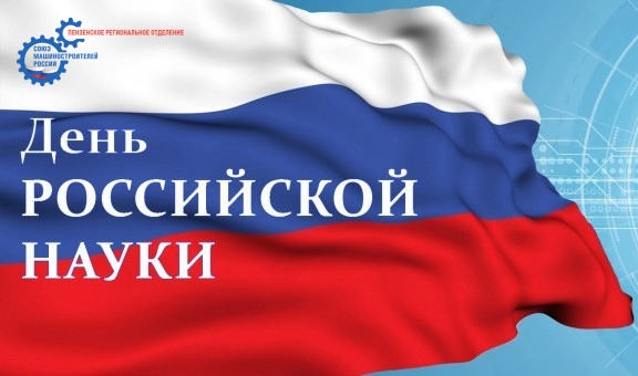 5c5d2d5c50363_Den-rossijskoj-nauki-720x340
