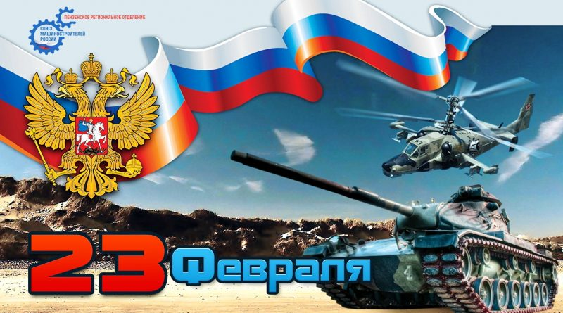 5c6fc9af47ebd_Defender's_Day_Holidays_Tanks_Russian_Coat_of_arms_521749_2048x1152