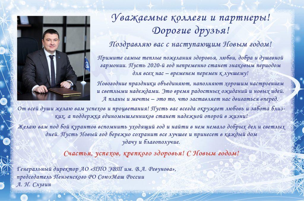 новый год_СОЮЗМАШ